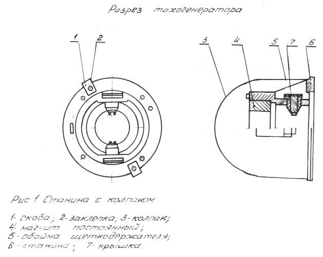 Тахогенератор ТС1М чертёж